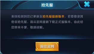 王者荣耀8月12日抢先服更新内容一览