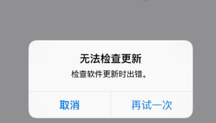 王者荣耀iOS版无法检查更新怎么办?