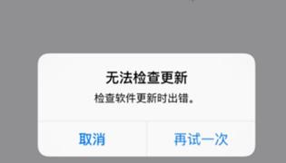 王者荣耀iOS版检查软件更新时出错怎么办?