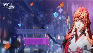 龙族幻想手游8月29日例行维护更新内容一览