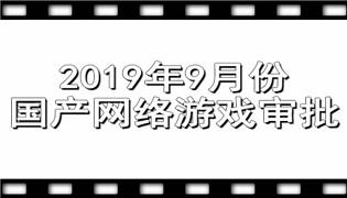 2019年9月国产游戏审批信息