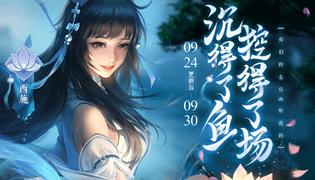 王者荣耀9月24日不停机更新内容一览