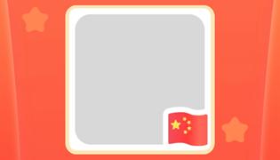 微信朋友圈@微信官方送国旗真的假的?