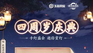 王者荣耀2019周年庆活动大全