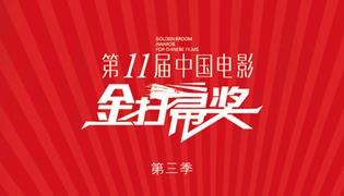 金扫帚奖2019年提名名单 第11届初选公布