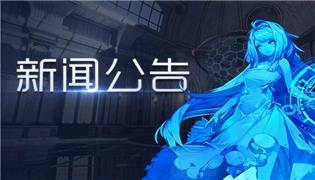 龙族幻想手游10月17日例行维护更新公告