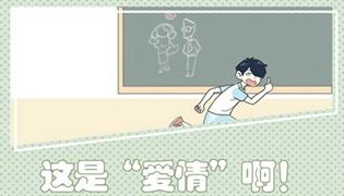 老师你听我解释啊手游上线 重回校园纯真恋爱时代