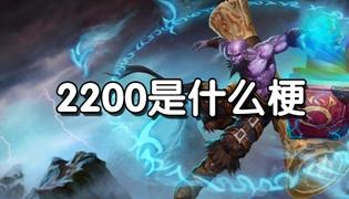 英雄联盟2200是什么梗?