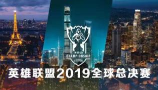 英雄联盟S9全球总决赛八强赛赛程