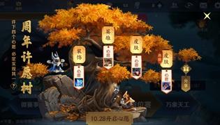 王者荣耀周年许愿树活动开启 许下心愿必定实现