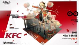 明日方舟收集KFC专属点数获限定时装活动