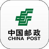中国邮政最新版