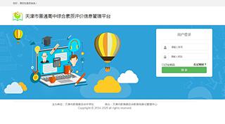 天津综合素质评价登录方法