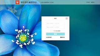 北京综合素质评价登录方法