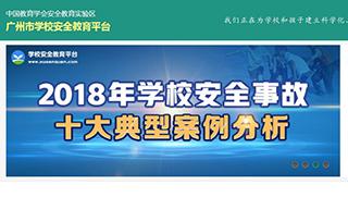 广州安全教育平台登录方法