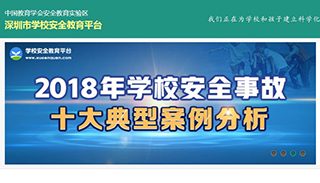 深圳安全教育平台登录方法
