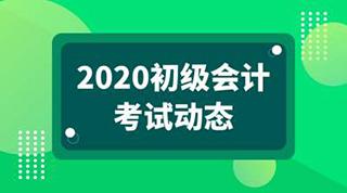 2020初级会计考试成绩查询入口