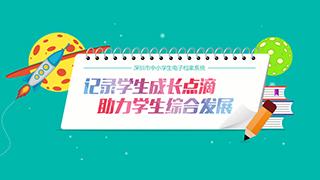深圳综合素质评价登录方法