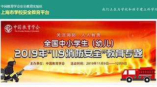 上海市安全教育平台登录方法