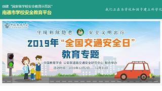 南通市安全教育平台登录方法