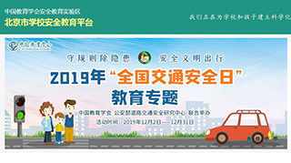 北京市安全教育平台登录方法