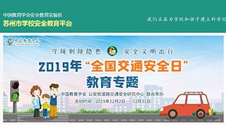 江苏苏州安全教育平台登录方法