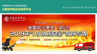 山西省安全教育平台登录方法