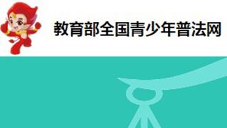 第四届宪法小卫士登录入口