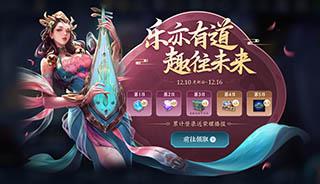 王者荣耀12月10日更新内容