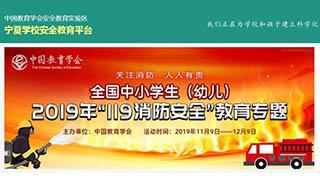 宁夏安全教育平台登录方法