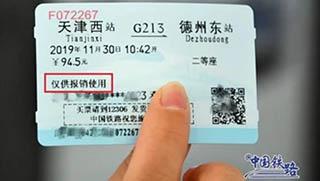 高铁电子客票报销方法