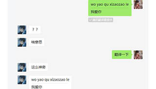 抖音wo yao qu xizaozao le是什么梗?是什么意思?