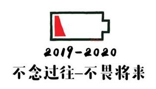 2020新年壁纸大全