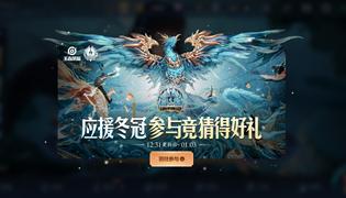 王者荣耀2020应援冬冠参与竞猜得好礼活动