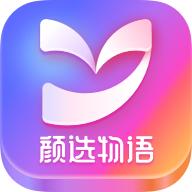 颜选物语app