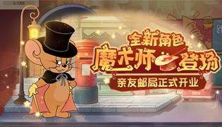 猫和老鼠手游顽皮鼠魔术师全新角色上线
