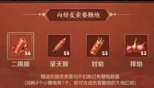 王者荣耀年兽大作战怎么快速获取鞭炮?
