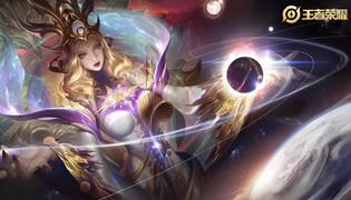 王者荣耀武则天倪克斯神谕皮肤爆料 星辰圣辉至高神宇宙女王