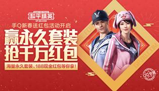 和平精英手Q专属新春红包活动 赢永久套装抢千万红包