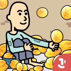 乞丐挣钱比你快最新版