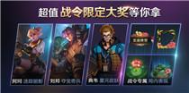 王者荣耀S19荣耀战令更新介绍