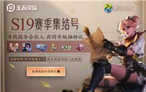 王者荣耀S19战令集结号活动介绍
