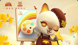 一起来捉妖周年限定套装猫喵绘盛典活动