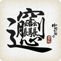中华生僻字手游正式版