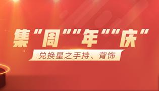 一起来捉妖集周年福字兑星月好礼活动