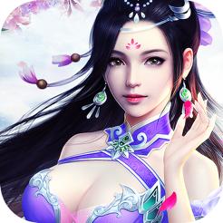 仙道修仙世界iOS版
