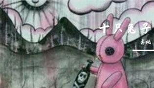 抖音大兔子病了二兔子瞧是什么歌?