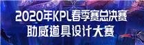 2020KPL春季总决赛助威道具设计大赛活动投票网址