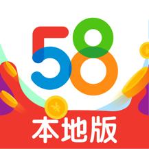 58本地版app