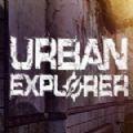 城市探险家